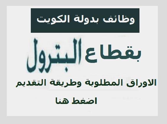 دولة الكويت تعلن عن وظائف خالية بقطاع البترول لمختلف التخصصات - التقديم الكترونى