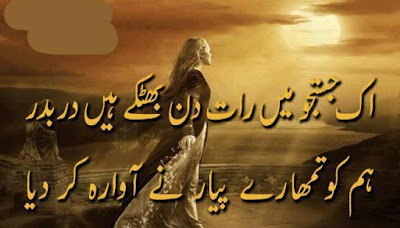 Poetry In Urdu Sad | Heart Touching Poetry | Broker Heart Poetry | 2 Lines Poetry | Lovely Sad Poetry,Urdu Poetry,Sad Poetry,Urdu Sad Poetry,Romantic poetry,Urdu Love Poetry,Poetry In Urdu,2 Lines Poetry,Iqbal Poetry,Famous Poetry,2 line Urdu poetry,Urdu Poetry,Poetry In Urdu,Urdu Poetry Images,Urdu Poetry sms,urdu poetry love,urdu poetry sad,urdu poetry download,sad poetry about life in urdu
