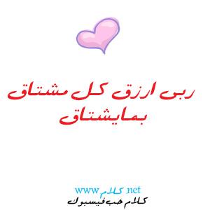 كلام حب فيس بوك , كلمات الحب للفيسبوك , صور مكتوب عليها كلام حب للفيس