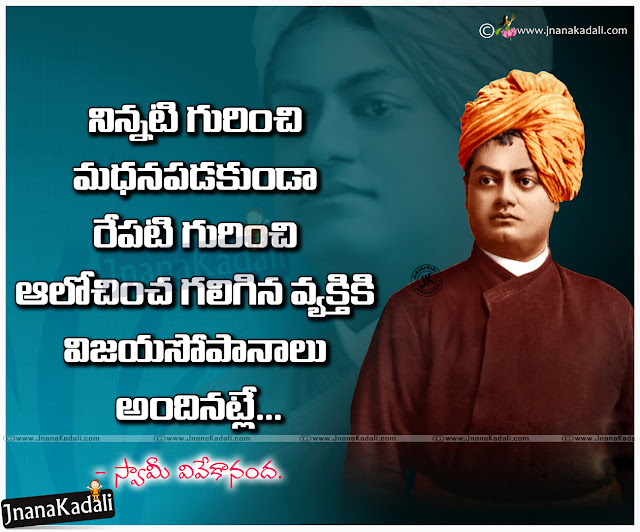 Here is Vivekananda Inspirational quotes, Vivekananda images, Golden words from Swami Vivekananda, Nice Motivational Quotes from Swami Vivekananda, Great thoughts from Swami Vivekananda.