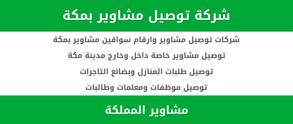 شركات توصيل مشاوير مكة المكرمة سواقين توصيل طلبات مكة