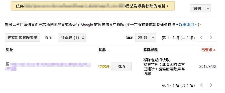 如何移除Google搜尋結果中的不恰當的內容或個資?
