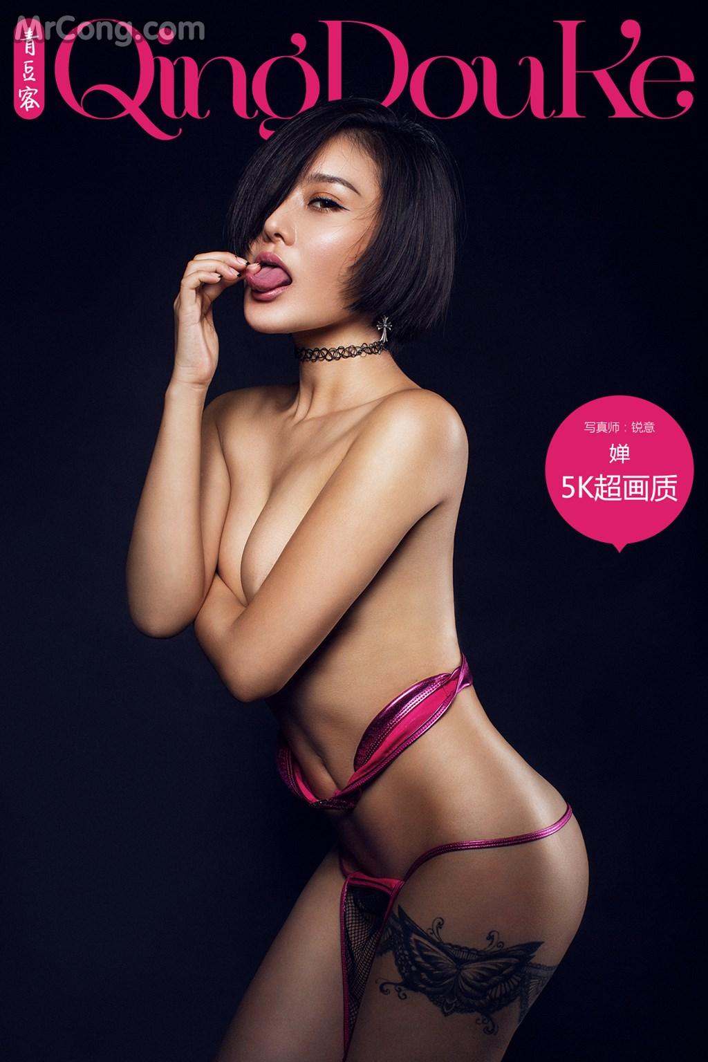 QingDouKe 2016-11-17: Người mẫu Chan (婵) (44 ảnh)