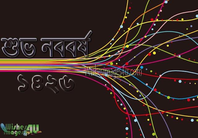 Pohela Boishakh 1426 Bangla Wallpapers Download