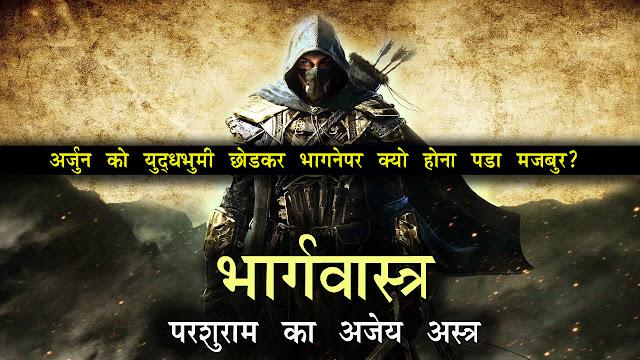 bhargavastra lord parshurama