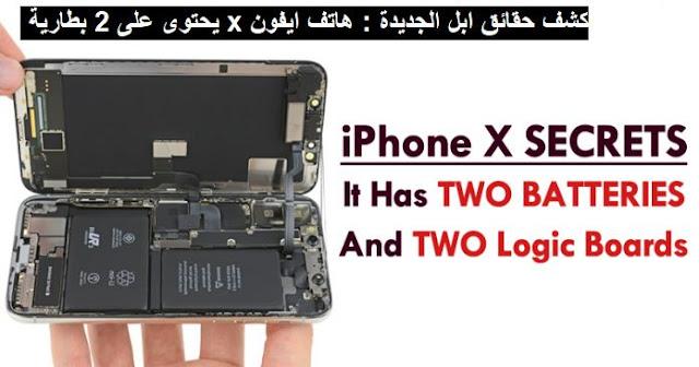 كشف خبايا ابل الجديدة : هاتف ايفون x يحتوى على 2 بطارية