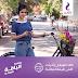 مواعيد عمل المصرية للاتصالات في #رمضان 2018-2019