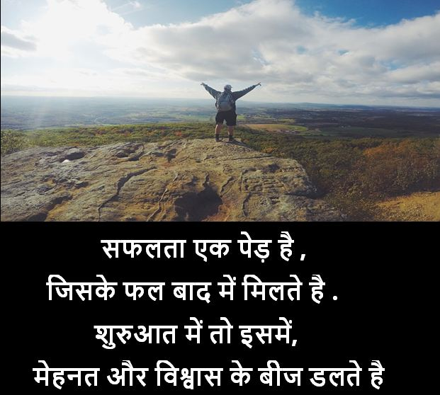 success shayari images, success shayari images download