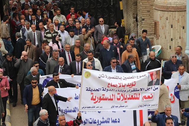 المهن التعليمية: آلاف المعلمين يحتشدون للإعلان عن تأييدهم للتعديلات الدستورية 56881423_1663561180413527_2495358269351002112_n