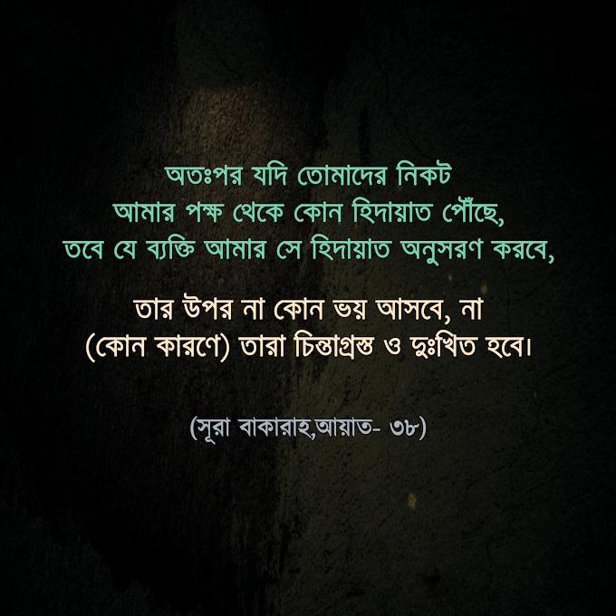 বাংলা ইসলামিক ছবি (Islamic Picture in Bangla)