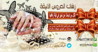 تصميم زفات شعر - قصائد - ترحيب - دخله - مدح