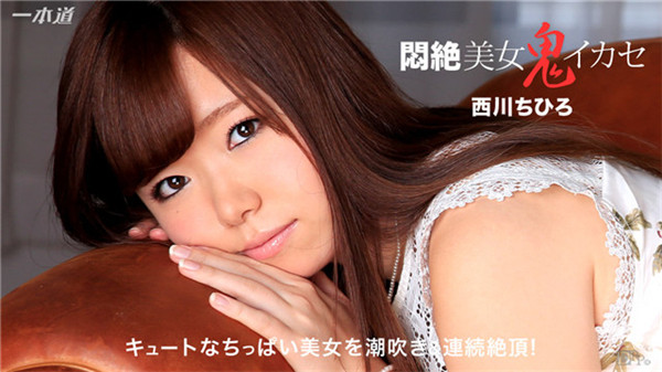 053116_308 – Chihiro Nishikawa [HD]