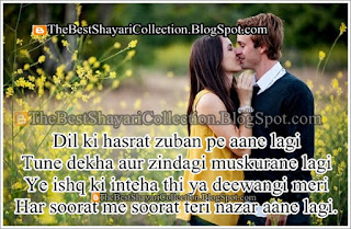 best new Romantic Hindi shayari For wife images photos shayari.jpg