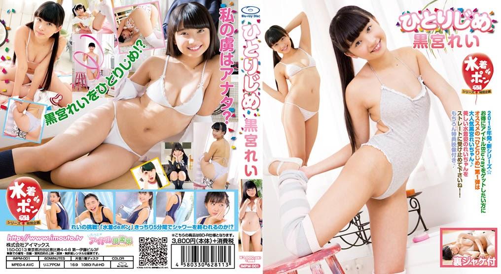 [IMPM-001] Rei Kuromiya 黒宮れい ひとりじめ [MP4/1.25GB] - Girlsdelta