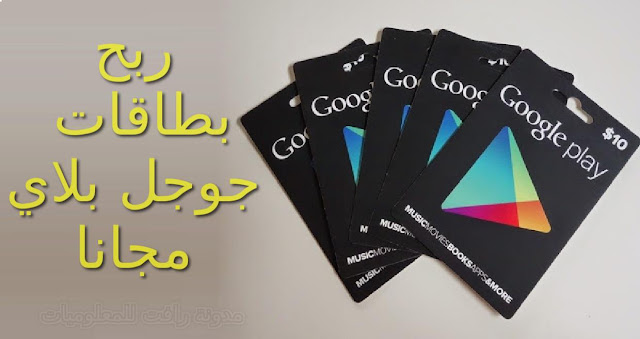 http://www.rftsite.com/2019/03/free-google-play-codes-2019.html