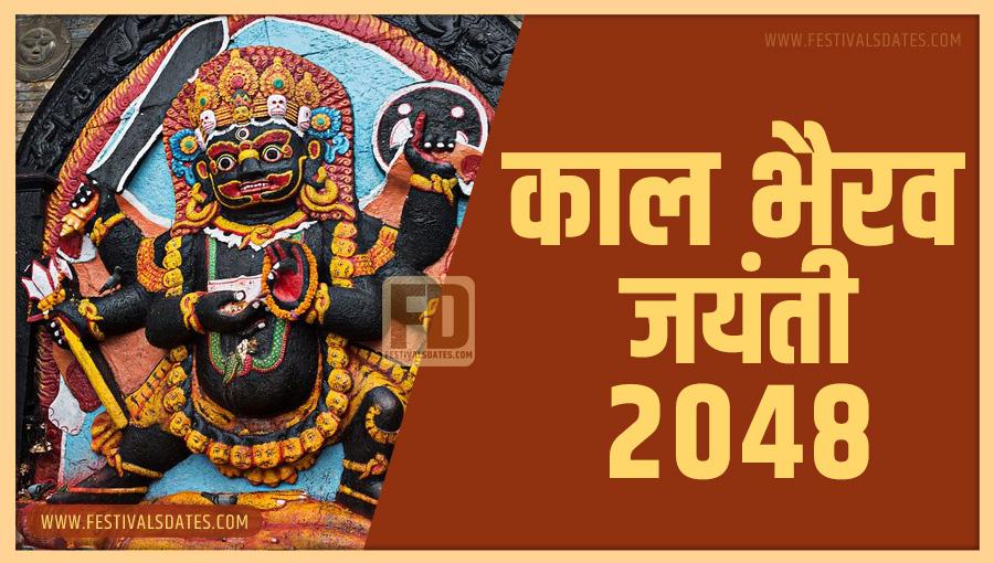 2048 काल भैरव जयंती तारीख व समय भारतीय समय अनुसार