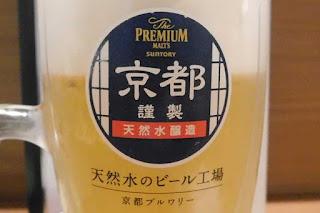 京都謹製「天然水醸造」天然水のビール工場 京都ブルワリー