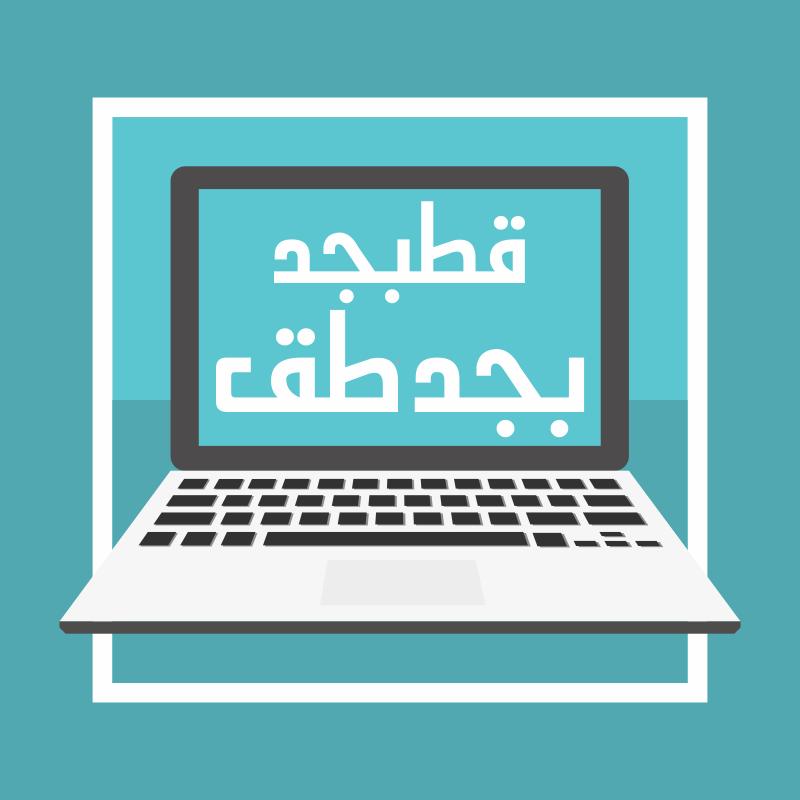 Tutorial Lengkap Menulis Huruf Arab di Laptop