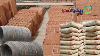اسعار الحديد والاسمنت ومواد البناء رمل وطوب وزلط بمصر اليوم