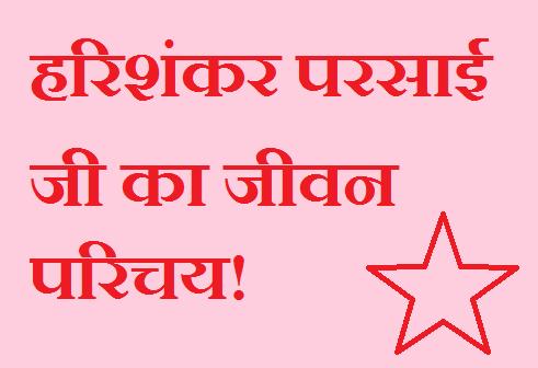 Harishankar parsai in hindi - हरिशंकर परसाई का जीवन परिचय
