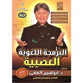 تحميل كتاب البرمجة اللغوية العصبية وفن الاتصال اللامحدود PDF إبراهيم الفقي