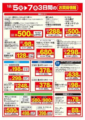 【PR】フードスクエア/越谷ツインシティ店のチラシ12月5日(火)〜7日(木) 3日間のお買得情報
