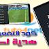 سارع وأغتنم فرصة الحصول كود تفعيل التطبيق ZAL TV وشاهد به كل القنوات العربيه بدون اشتراك