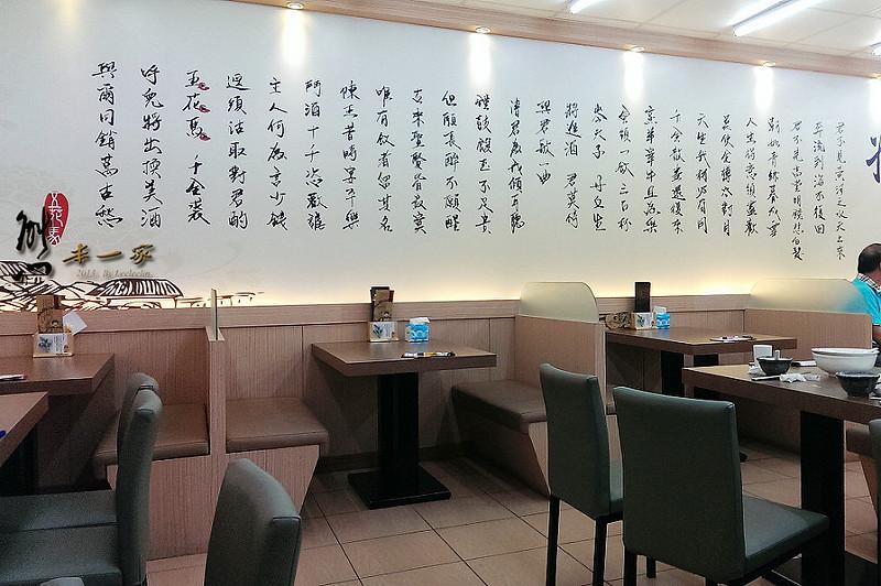 三峽北大餐廳 五花馬水餃館