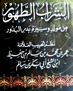 الشراب الطهور من مولد وسيرة بدر البدور للحبيب عمر بن حفيظ بن الشيخ أبي بكر بن سالم