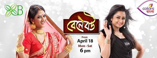 Bene Bou, Colors Bangla, Bengali serial