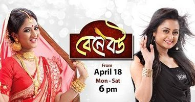 Bene Bou (Colors Bangla)