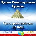 Лучшие инвестиционные проекты в рунете. Мониторинг FinGuru.net.