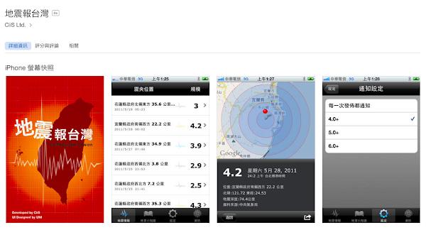 地震報台灣