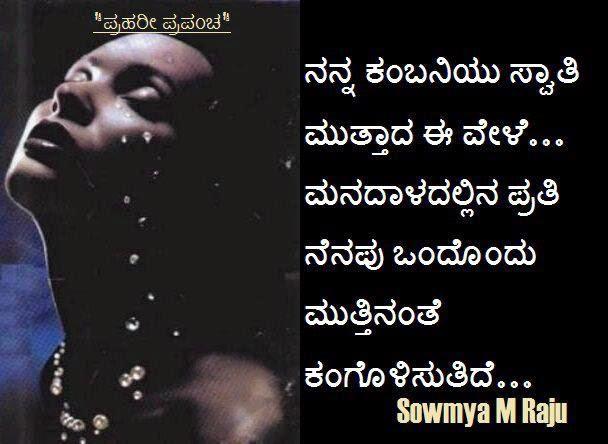 Inspirational Quotes Kannada Inspirational Quotes Fb