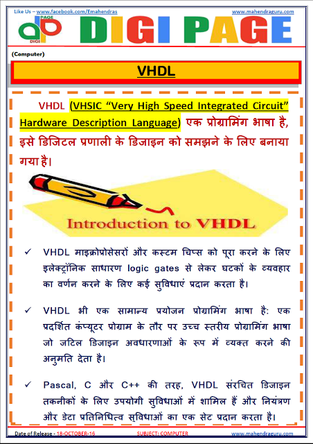 DP - VHDL - Computer - 18 - Oct - 2016