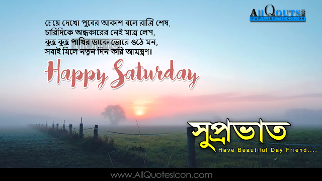 Good Morning Funny Sms In Bengali Bengali Good Morning Quotes