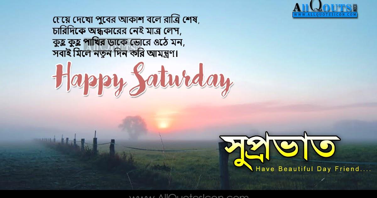 Good Morning Quotes Bengali : Happy saturday quotes images latest new bengali good