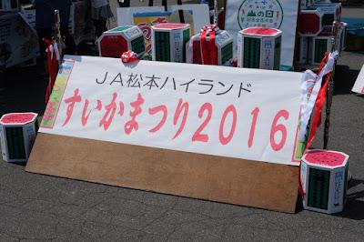 長野県松本市 JA松本ハイランドすいか村