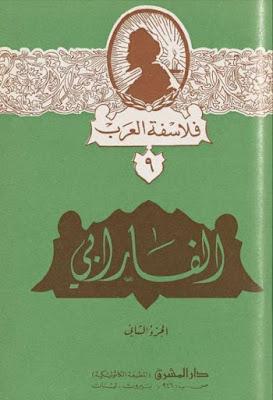 الفرابى , فلاسفة العرب(9) يوحنا قمير , pdf