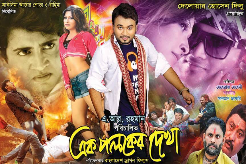 Ek Poloker Dekha 2018 Bengali Full Movie 720p HD 700MB