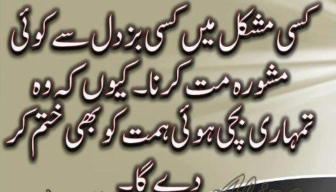 Islamic Pictures and Wallpapers: Aqwal e zareen Hazrat Ali | Urdu
