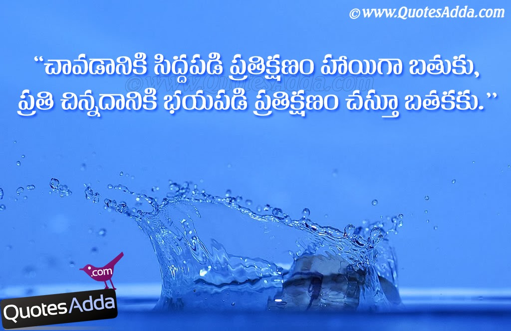 Best Quotes In Telugu Images