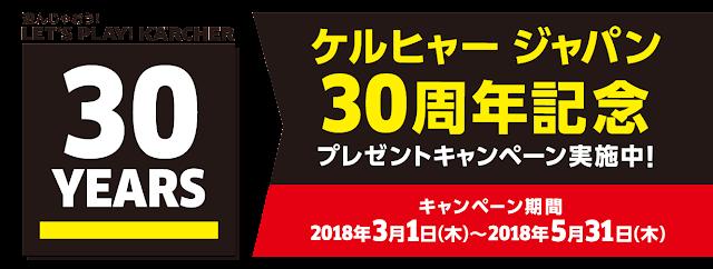 ケルヒャージャパン30周年記念プレゼントキャンペーン
