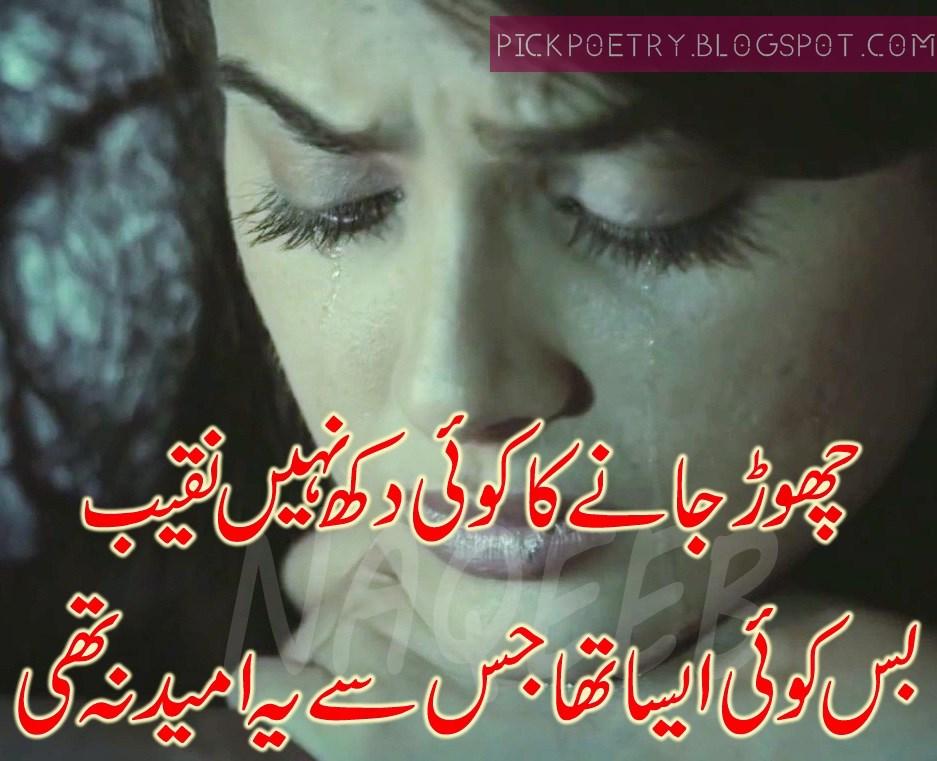 Sad Urdu Poetry Sms