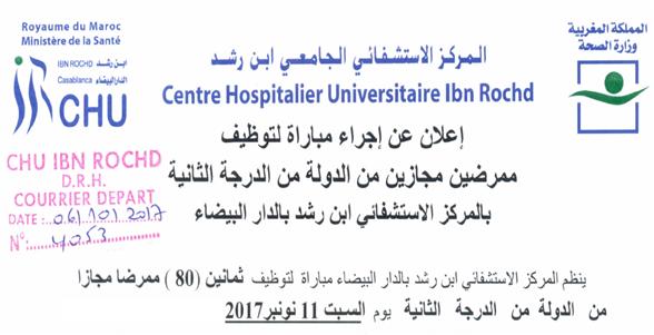 المركز الإستشفائي ابن رشد مباراة لتوظيف 80 ممرض مجاز من الدولة من الدرجة الثانية آخر أجل هو 27 أكتوبر 2017