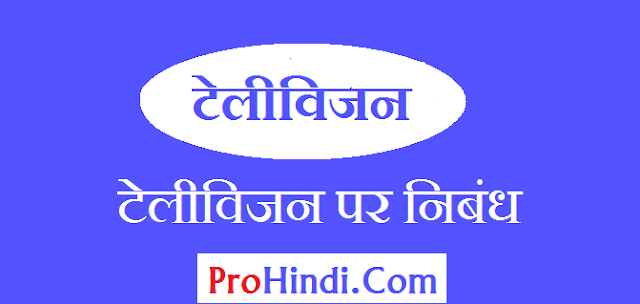 Essay-on-Television-in-Hindi
