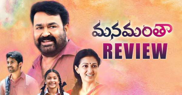 Manamantha is a Vismayam in Box office: Review