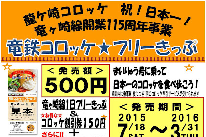 竜鉄コロッケ☆フリーきっぷ 関東鉄道