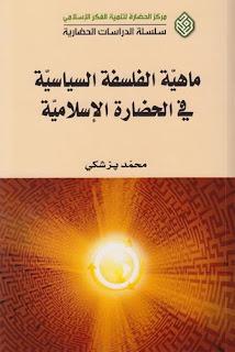 ماهية الفلسفة السياسية في الحضارة الإسلامية ـ محمد پزشكي