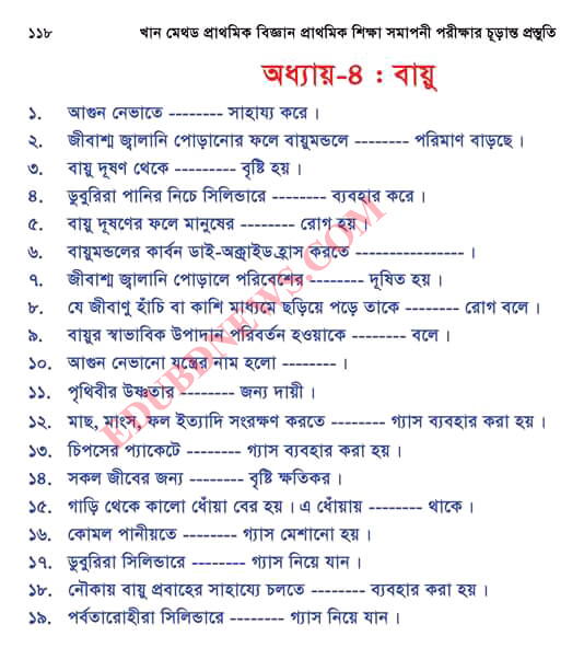 PSC Science Final exam Preparation for primary  Suggestion Download 2018